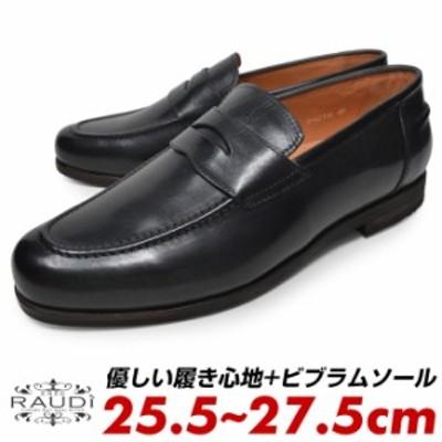 RAUDi ローファー メンズ 本革 黒 ビブラムソール コンフォートシューズ 革靴 ラウディ コインローファー ビジネスシューズ 高校男子 大