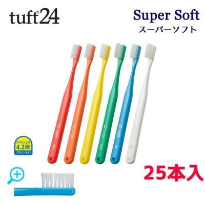 タフト24歯ブラシ(スーパーソフト)25本入 【キャップなし】オーラルケア