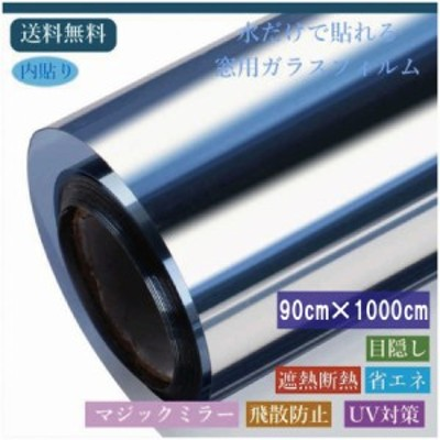 KTJ 窓フィルム 断熱 マジックミラー 窓ガラスフィルム めかくしシート 紫外線カット 飛散防止 ブルーシルバー90X1000cm
