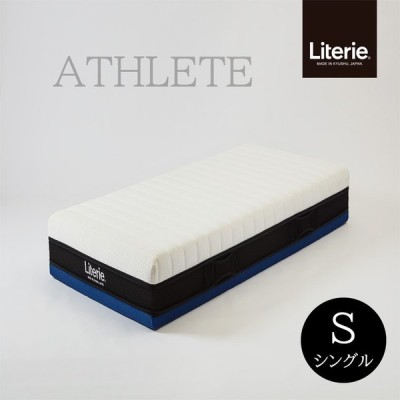 【シングル】【アスリート】 ノンコイル マットレス リバーシブル 寝具 洗える シーツ リテリー 日本製