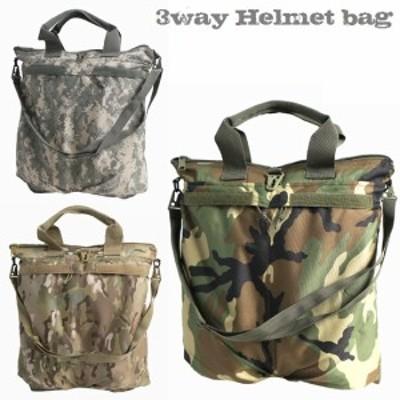 バッグ/ヘルメットバッグ メンズ/レディース ミリタリー/アーミー ショルダー/トート 3wayヘルメットバッグ ウッドランド/ACU/マルチカモ