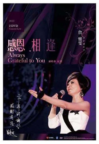 【停看聽音響唱片】【DVD】詹雅雯:感恩、相逢2010演唱會