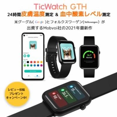 スマートウォッチ 【日本正規販売店】 TicWatch GTH 1.55インチ大画面 310ppi高解像度 ディスプレイ 皮膚温24時間監視 血中酸素飽和度計