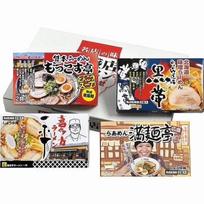 繁盛店ラーメンセット乾麺(8食)