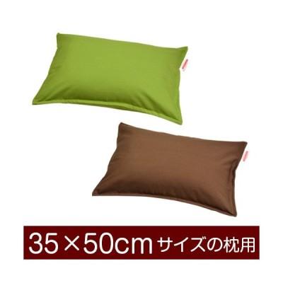 枕カバー 35×50cmの枕用ファスナー式  無地 ステッチ仕上げ