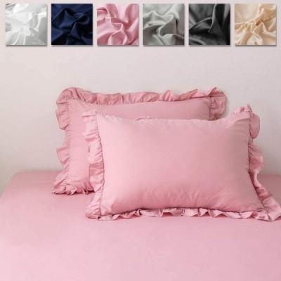サンマドラ 枕カバー 2枚セット ピローケース フリル付き 46cmx63cm 封筒式 合わせ式 かわいい 肌に優しい やわらか ピーチスキン加工 速