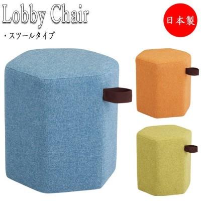 スツール 椅子 腰掛け 補助椅子 ラウンジチェア ロビーチェア ミーティングチェア ストラップ付 布張り FU-0331