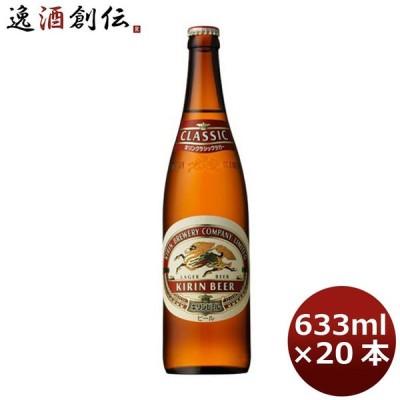 ビール キリン クラシックラガー 大瓶 633ml 20本 1ケース プラケース配送