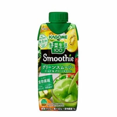 カゴメ 野菜生活100 Smoothie グリーンスムージー ゴールド&グリーンキウイMix 330ml×12本 送料無料/フルーツジュース 果実ジュー