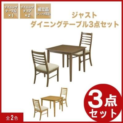 ダイニングテーブルセット ダイニングセット 食卓テーブルセット 3点 2人用 正方形 幅75cm おしゃれ 人気