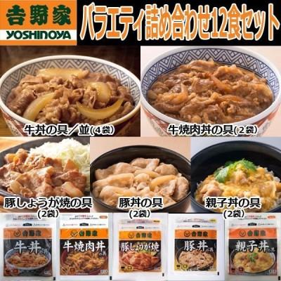 吉野家バラエディ詰め合わせ12食セット(冷凍 牛丼 牛焼肉丼 豚しょうが焼 豚丼 親子丼 ギフト 真空パック 電子レンジ対応 )