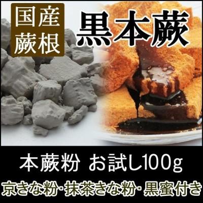 わらび粉 国産100%・無添加 京都の黒本蕨粉100g!(送料別)