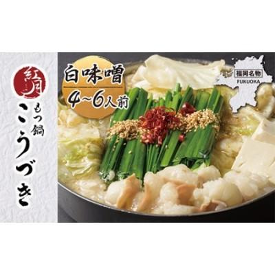 G64-02 こうづき もつ鍋(白味噌味)4~6人前
