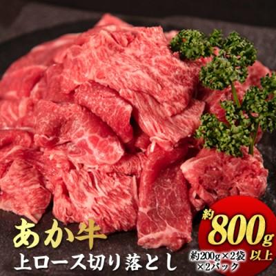 熊本の和牛 あか牛 上ロース 切り落とし 約200g×2袋×2パック 計800g以上 熊本県産 肉 和牛 牛肉 赤牛 あかうし《9月末-10月下頃より順次出荷》