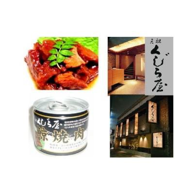 元祖くじら屋の鯨焼肉缶詰 120g 24缶組 K10438【1〜3営業日で出荷予定】