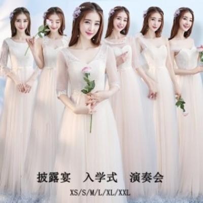 ブライズメイドドレス ウエディングドレス ロングドレス 姫系ドレス 結婚式 二次会 パーティー 演奏会 発表会 お嫁さん 披露宴 花嫁