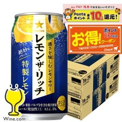 【キャンセル不可】【同時購入不可】 サッポロ レモン ザ リッチ 特製レモン 350ml×2ケース/48本(048)『SBL』