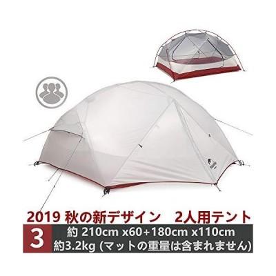 iBasingo 2019新版 アウトドアテント 二重層テント キャンピングテント サイクリングテント 防水PU2000+ 防風 超軽量 2