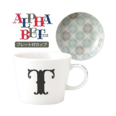 イニシャル マグカップ&小皿 ギフトセット アルファベット プレート付マグカップ T 東欧風ALPHABET MUG お洒落デザイン食器 陶器製