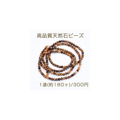 高品質天然石ビーズ タイガーアイ ラウンドカット 2mm【1連(約180ヶ)】