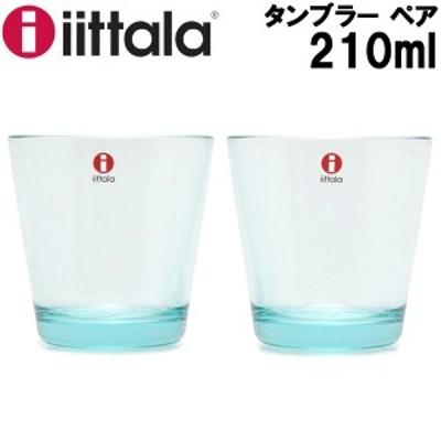 イッタラ カルティオ タンブラー 210ml 2個セット IITTALA KARTIO TUMBLER コップ グラス(01-79040976)