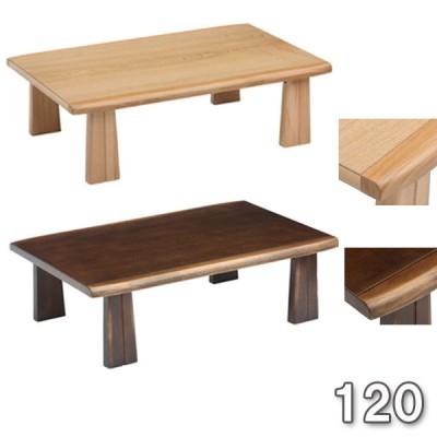 座卓 長方形 120cm センターテーブル