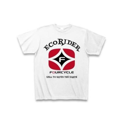 エコライダー(4サイクルEG) Tシャツ(ホワイト)