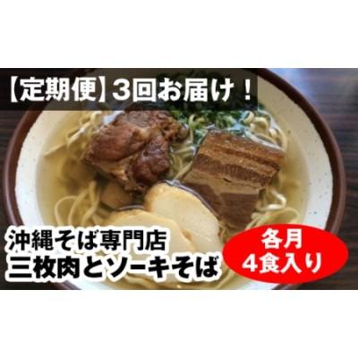 【定期便】3回お届け!自家製麺 沖縄そば専門店「三枚肉とソーキそば」セット(各月4食入り)