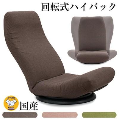 座椅子 ハイバック 回転 座椅子2 頭部無段階 背部41段階 脚部6段階リクライニング 日本製 ヤマザキ 座椅子 ざいす 座イス 座いす 腰痛