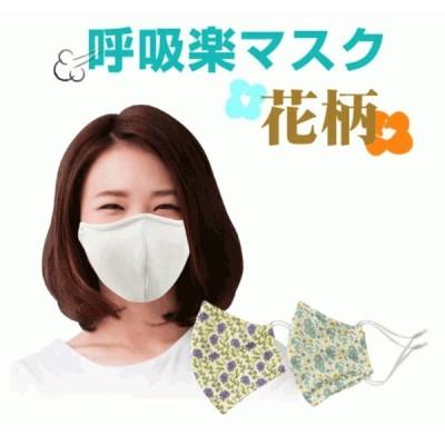 呼吸楽マスク 呼吸がしやすい 同色2枚セット 呼吸楽ドライマスク 花柄  通気性 息がしやすい 低酸素 酸欠 紫外線カット UVカット