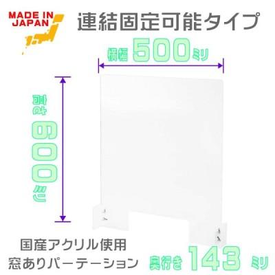 飛沫防止 アクリル パーテーション 仕切り板 パネル デスク 間仕切り 衝立 感染予防対策 W500×H600窓あり