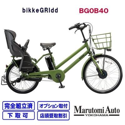 2020年モデル ブリヂストン bikkeGRIdd ビッケグリ bikkeGRI BG0B40 ブライトオリーブ