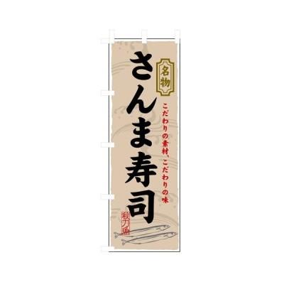 のぼり 3179 さんま寿司