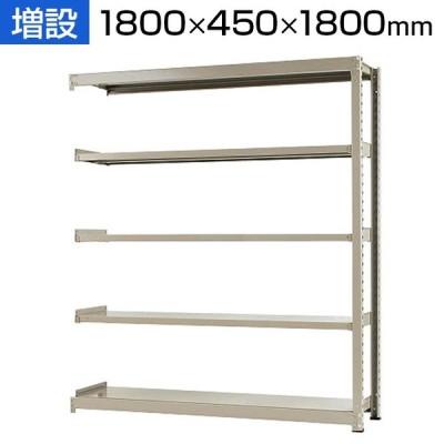 追加/増設用 スチールラック 中量 500kg-増設 5段/幅1800×奥行450×高さ2100mm/KT-KRL-184521-C5