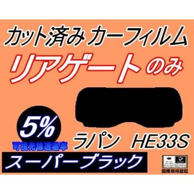 リアガラスのみ (s) ラパン HE33S (5%) カット済み カーフィルム HE33S スズキ