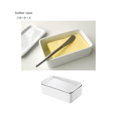 キントー バターケース 陶磁器 パッキン付き