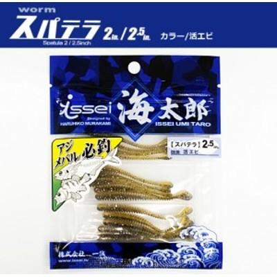 一誠 (issei) 海太郎 スパテラ (2.5インチ / 活エビ) (メール便可) (O01)