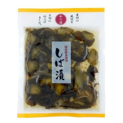 和の膳 しば漬 100g×2袋 マルアイ食品 国産野菜&無添加食品 送料無料 漬物