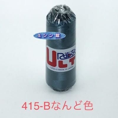 ブラザー 415 なんど色 と同じ ウルトラポス 120D  2000m巻 刺繍糸