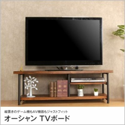 テレビ台 オーシャン TVボード 幅120cm ローボード パイン材 スチールフレーム ブラック ヴィンテージ レトロ