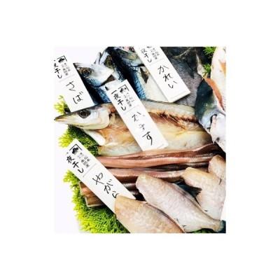 氷見市 ふるさと納税 魚問屋厳選 一夜干し詰合と極み出汁セット