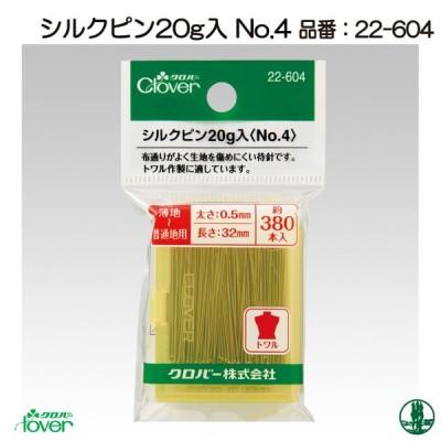 手芸 道具 クロバー 22-604 シルクピン20g入(NO.4) 1ケ  取寄商品
