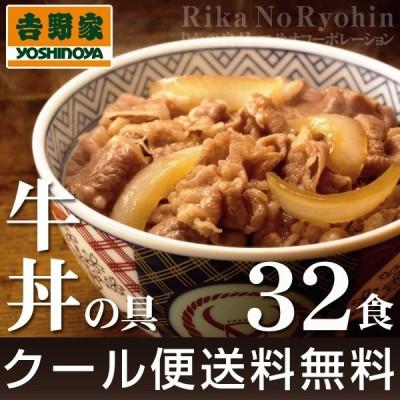 吉野家 牛丼の具 120g×30食セット 8tx