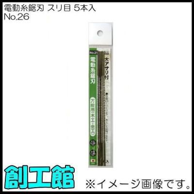 電動高級糸鋸刃 スリ目 金工 5本 No.26 H&H