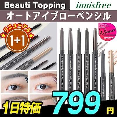 (1+1)Innisfreeオートアイブローペンシル/7色 Auto Eyebrow Pencil