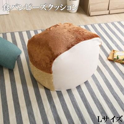 クッション 食パン シリーズ もっちり ビーズ L サイズ インテリア 座布団 低反発 人気 かわいい キッズ 子供 気持ち良い 手触り 健康 北欧 ベージュ 部屋