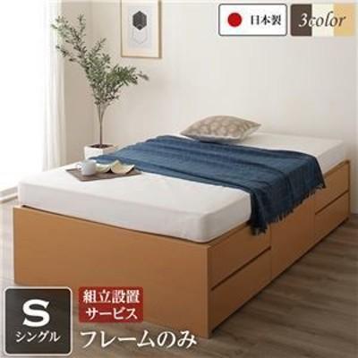 ds-2111230 組立設置サービス ヘッドレス 頑丈ボックス収納 ベッド シングル (フレームのみ) ナチュラル 日本製【代引不可】 (ds2111230)