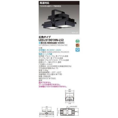 東芝 LEDJ31901HN-LS2 (LEDJ31901HNLS2) 高温HF400W高天井器具 LED高天井器具 ご注文後手配商品