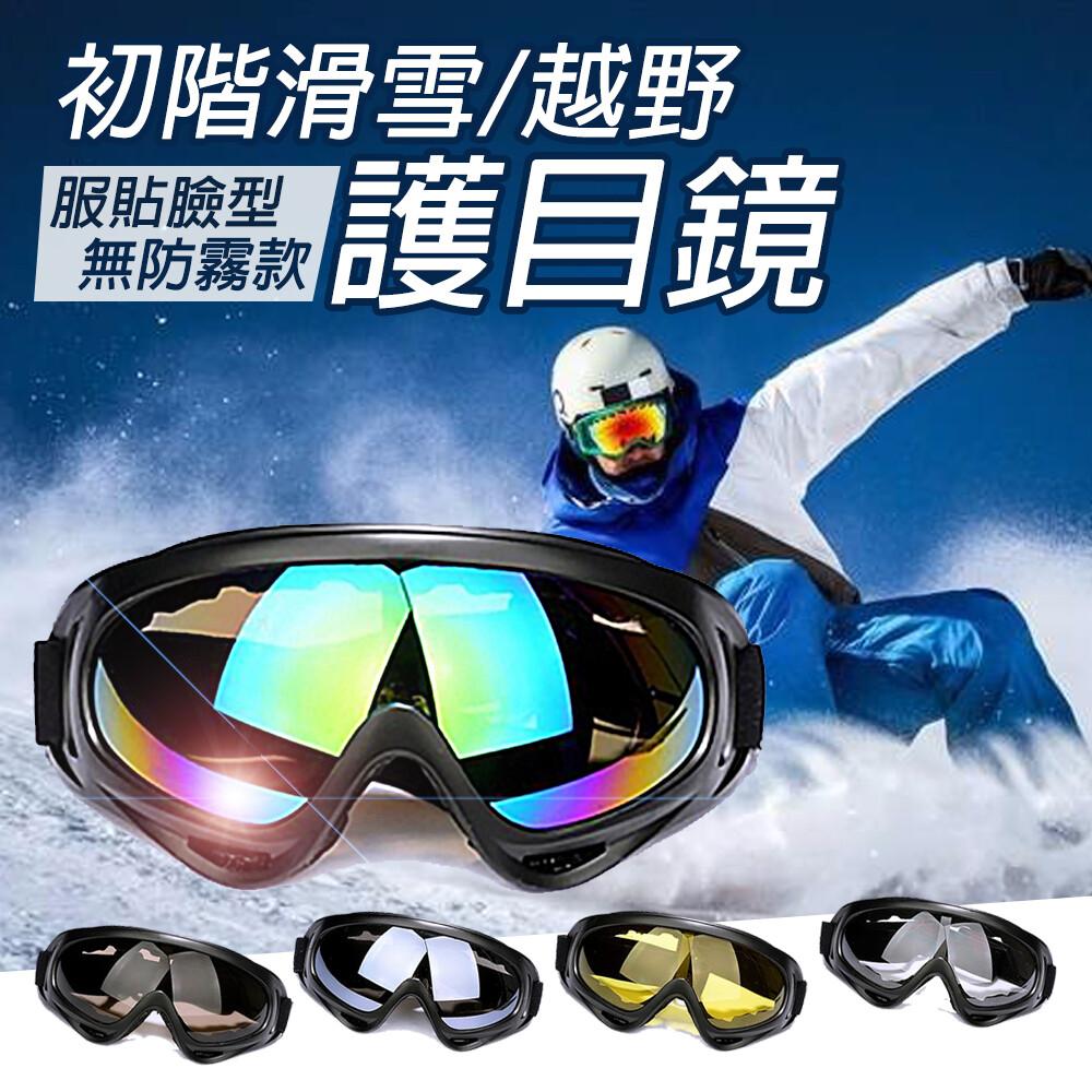 樂取小舖抗紫外線 護目鏡 戶外 風鏡 滑雪 x400 防護 眼鏡 cs 雪鏡 摩托車 重機 防風