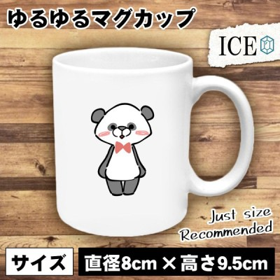 立つパンダ おもしろ マグカップ コップ 陶器 可愛い かわいい 白 シンプル かわいい カッコイイ シュール 面白い ジョーク ゆるい プレゼント プレゼント ギフ